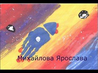 """Выставка """"Фантазии о космосе"""""""