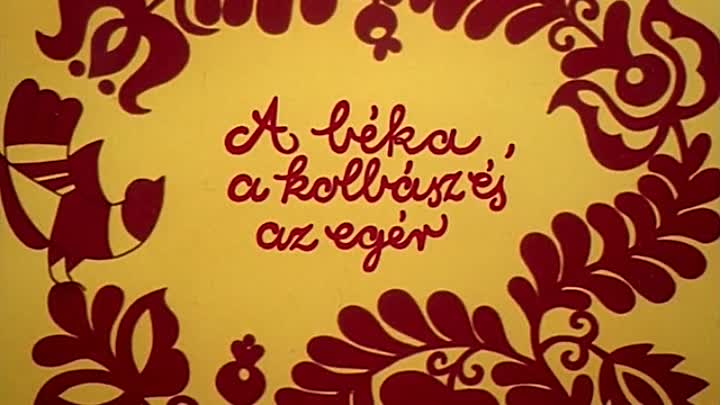 Лягушка, колбаса и мышь | A béka, a kolbász és az egér (Мария Хорват, Шандор Ваго) 1989