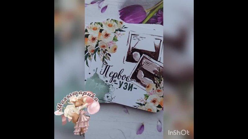 Карточки для будущей мамочки