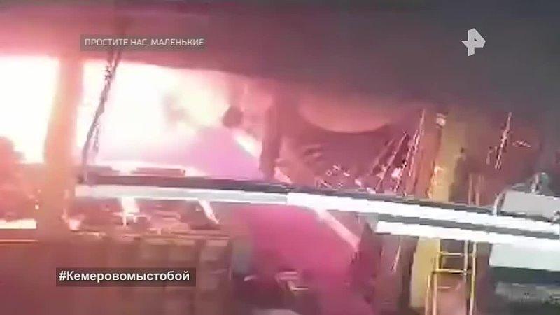 КЕМЕРОВО, МЫ С ТОБОЙ - ТРАГЕДИЯ В КЕМЕРОВО (25 03 2018) -[РЕН-ТВ]-.mp4
