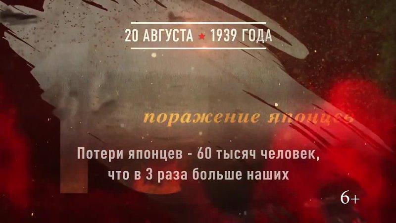 Наступление у реки Халхин Гол 20 августа 1939 года _ Памятные даты военной истор