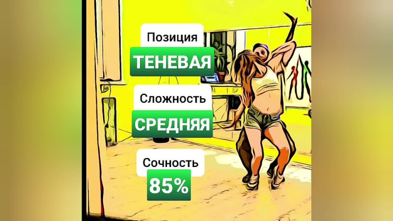 Средняя 85% теневая позиция Бачата энциклопедия