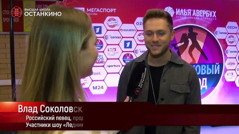 Влад Соколовский в репортаже с гала концерта Ледниковый период