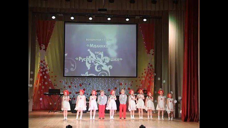 Киндер класс образцовой вокальной студии Малинка Русские матрёшки 08 03 18