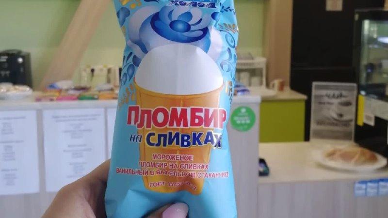 Мороженое в буфете СОЦ ОЗОН