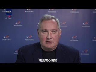 Д. Рогозин поздравил китайских коллег с Днем космонавтики Китая