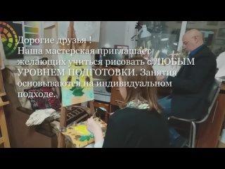 """Студия изобразительного искусства """"МАСТЕРСКАЯ АЛЕКСАНДРА ЯШКОВА"""""""