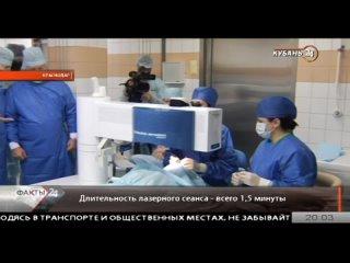 В Краснодаре появился первый на юге России эксимерный лазер для коррекции зрения