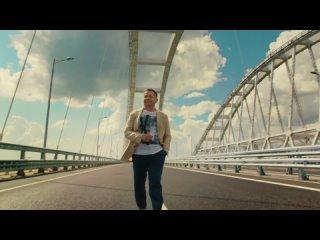 - По Крымскому мосту-