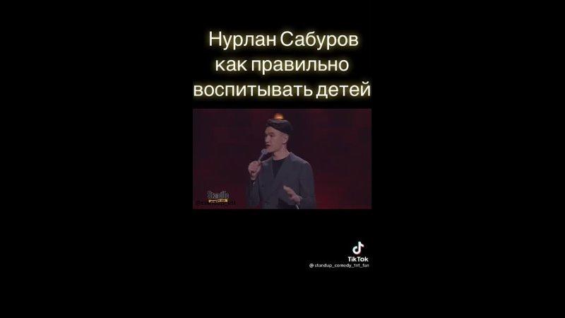 Нурлан Сабуров как правильно воспитывать детей)