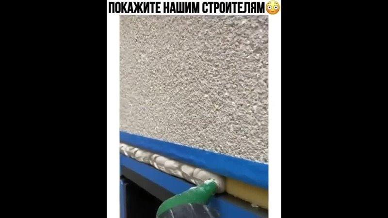 Покажите нашим строителям