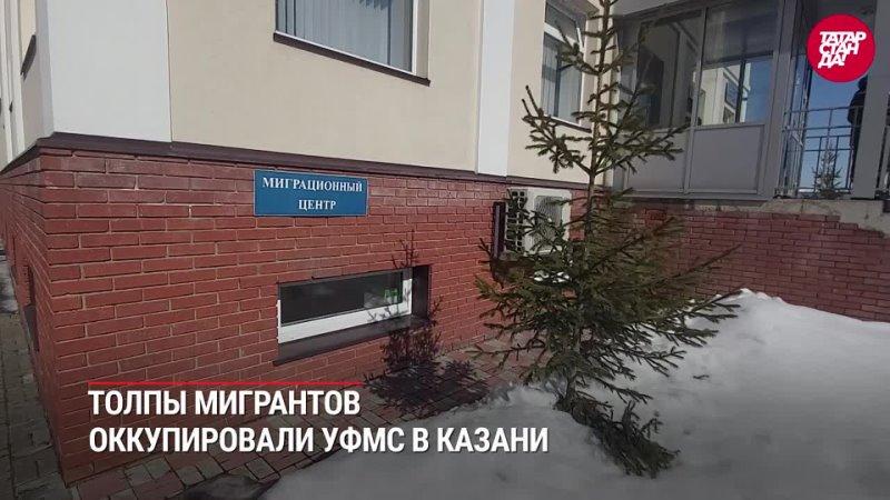 Квота на жительство В Казани толпы мигрантов оккупировали УФМС