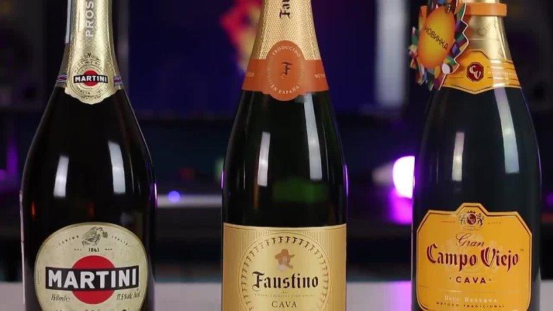 Мир Качественного Алкоголя ШАМПАНСКОЕ К НОВОМУ ГОДУ 2020 Martini Prosecco Campo Viejo CAVA Faustino CAVA