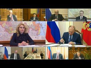 Владимир Путин проводит совещание с руководством правительства РФ.