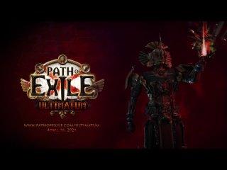 Официальный трейлер обновления Path of Exile Ultimatum