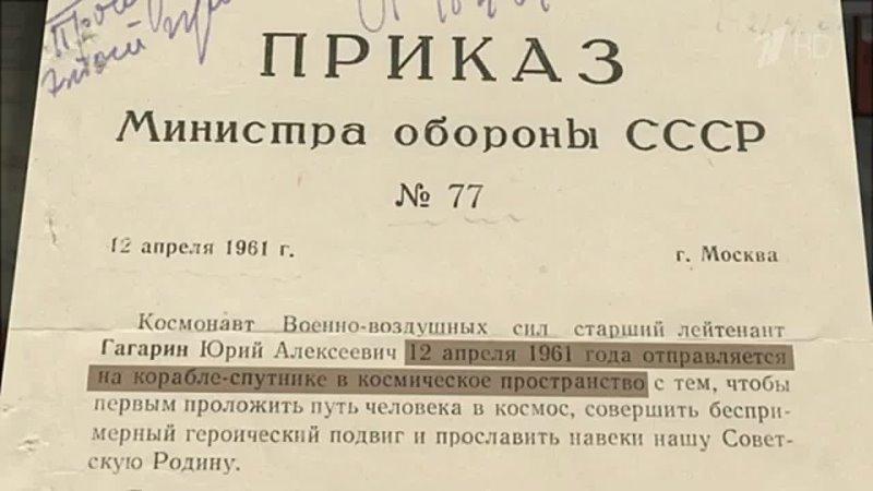 МИНИСТЕРСТВО ОБОРОНЫ РФ РАССЕКРЕТИЛО ФРАГМЕНТЫ ЛИЧНОГО ДЕЛА ЮРИЯ ГАГАРИНА.