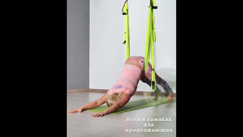 Класс по йоге в гамаках с Татьяной Панасенко