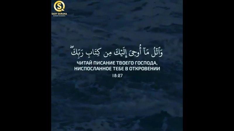 Сура 18 Аль Кахф mp4