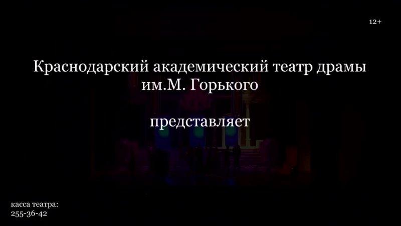 """Приглашаем на показ мистической драмы """"Маскарад""""  2 мая! Билеты в продаже!..."""