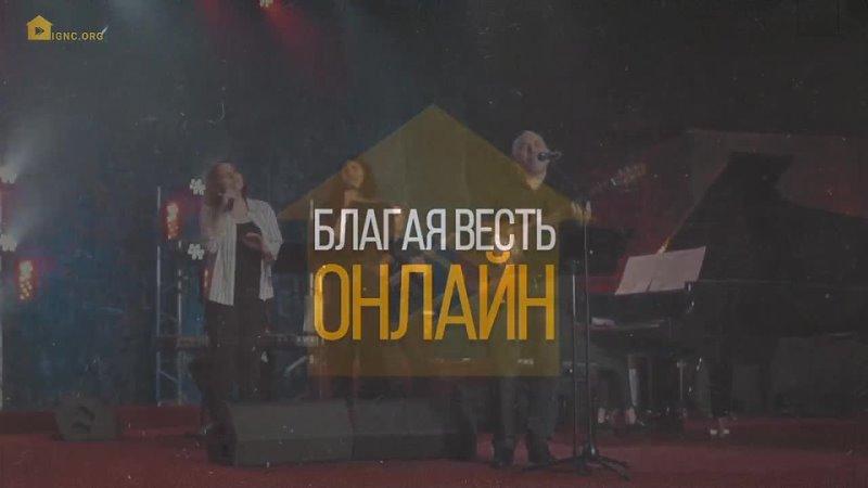 Вечер хвалы, молитвы и поклонения. (26.02.2021)