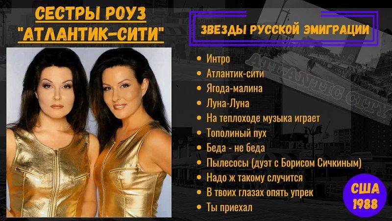 СЕСТРЫ РОУЗ альбом АТЛАНТИК СИТИ