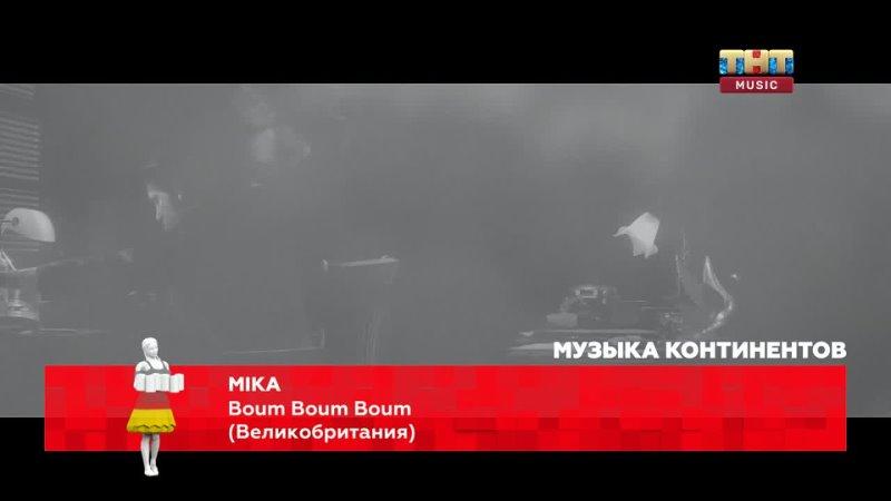 Mika - Boum Boum Boum (ТНТ Music) Музыка континентов. Великобритания