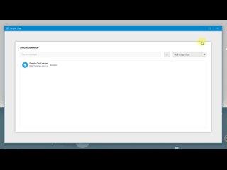 Simple Chat 7 beta 6 - использование серверов