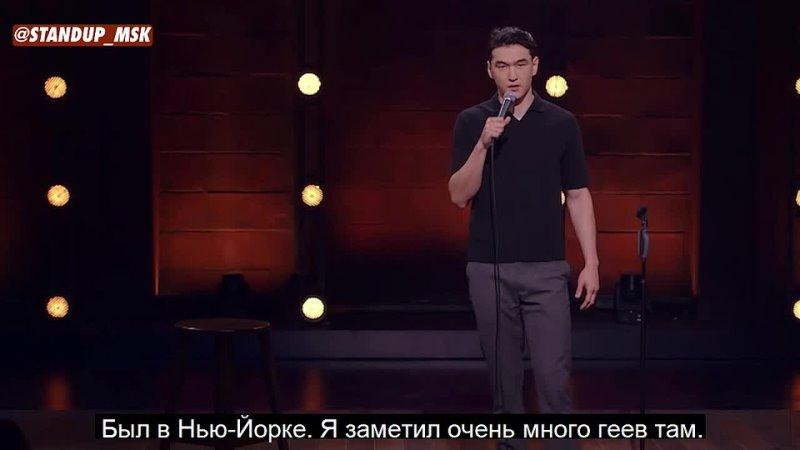 Нурлан Сабуров standup_msk standup