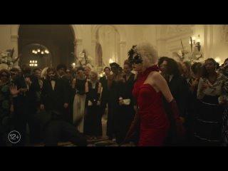 Эмма Стоун в новом трейлере трагикомедии «Круэлла»