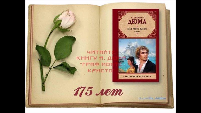 Буктрейлер по книге А Дюма Граф Монте Кристо 175 летию
