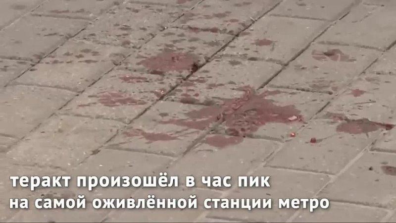 Теракт в метро десять лет после трагедии.mp4