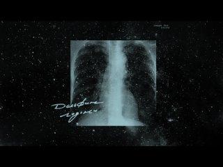 Дельфин — Ладони (премьера сингла, 2021)