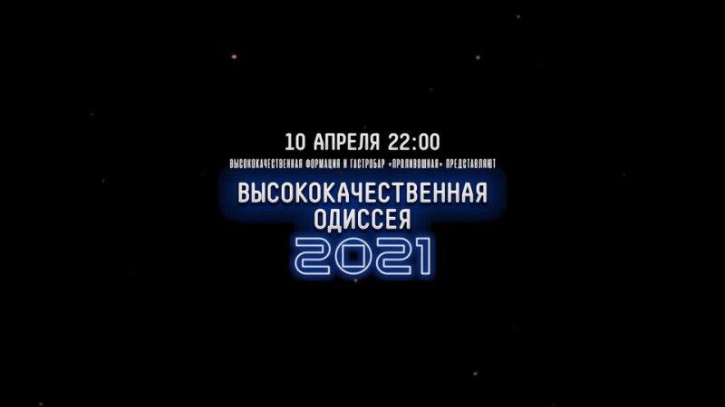 Высококачественная Одиссея 2021 10 04