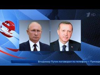 Состоялся телефонный разговор Владимира Путина с президентом Турции Реджепом Тайипом Эрдоганом