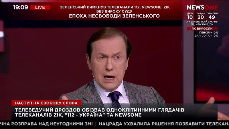 NEWSONE ZIK И 112 Украина закрыли только потому что на них говорили правду