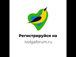 Открыта регистрация на молодёжный форум iВолга и грантовый конкурс Росмолодёжи