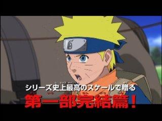 Наруто 3: Грандиозный переполох! Бунт зверей на острове Миказуки! | Трейлер 3