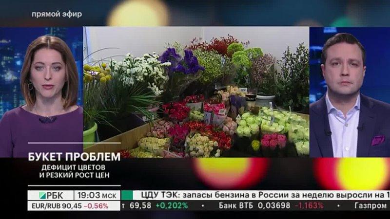 [РБК] Резкий рост цен на цветы к 8 марту продавцы жалуются на таможню - так ли это