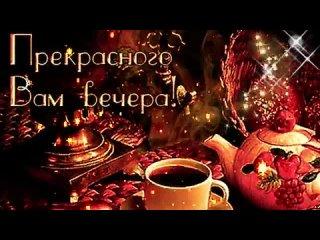 Добрый вечер! Пожелание доброго, приятного,весеннего вечера! Будьте счастливы!Му.mp4
