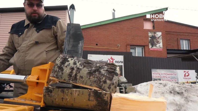 «За 3 часа «Бушуев» разгрыз грузовик с твёрдым топливом…» Златоустовские умельцы смастерили машину для колки дров.