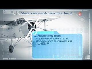 Легендарный самолет Ан-2. История