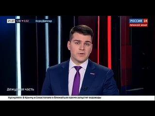«Россия 24» перепутала имя подозреваемого с именем автора заметки о его задержании
