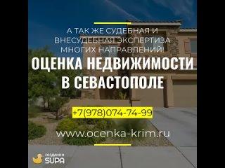 Video by ЦЕНТР ОЦЕНКИ И ЭКСПЕРТИЗЫ (Севастополь, Крым)