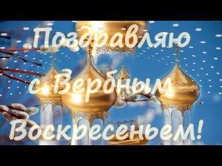 С ВЕРБНЫМ ВОСКРЕСЕНЬЕМ Красивое поздравление с Вер.MP4