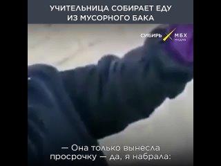 Учительница_берет_еду_из_помойки