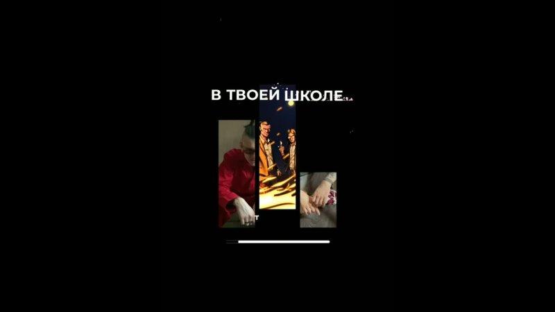 ТОНИ РАУТ ИВАН РЕЙС В ТВОЕЙ ШКОЛЕ snippet ПАНЧ