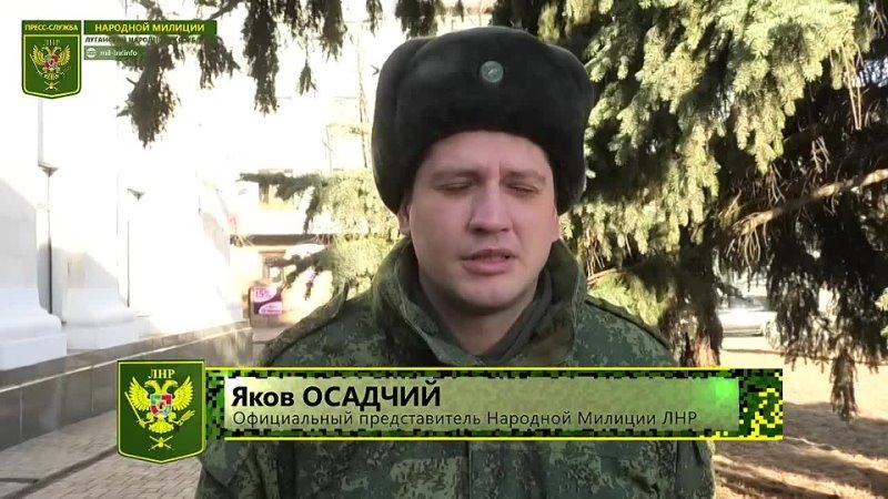 Комментарии официального представителя НМ ЛНР для СМИ по обстановке на ЛБС