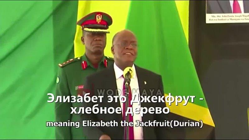 Про ТЕСТ на бательство от президента Танзании Джона Магуфули Покойся с миром Джон