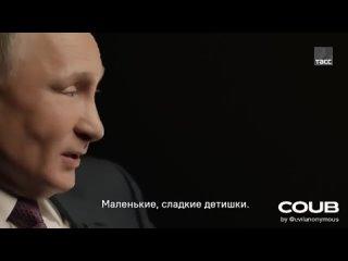 """Путин: """"Маленькие, сладкие детишки"""""""