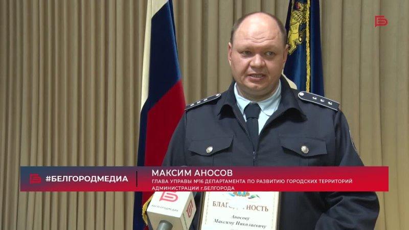 мэр Белгорода Юрий Галдун наградил лучших муниципальных служащих